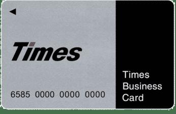 タイムズビジネスカードとは