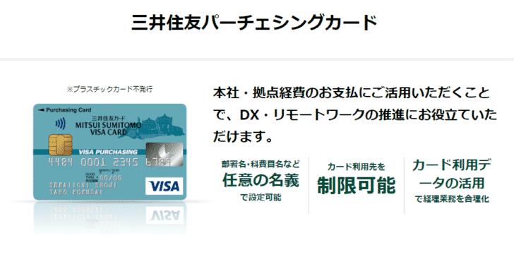 3位.三井住友パーチェシングカード