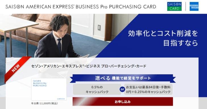 1位.セゾン・アメリカン・エキスプレス・ビジネス プロ・パーチェシング・カード