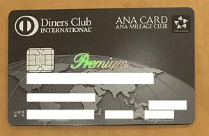 ANAダイナース プレミアムカード+ビジネス・アカウントカードの利用状況