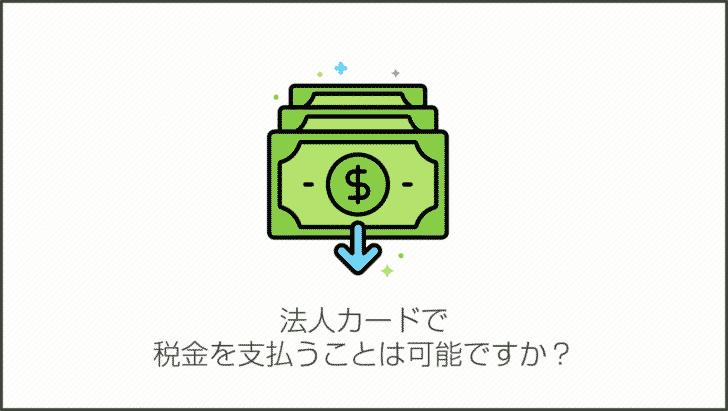 法人カードで税金を支払うことは可能ですか?