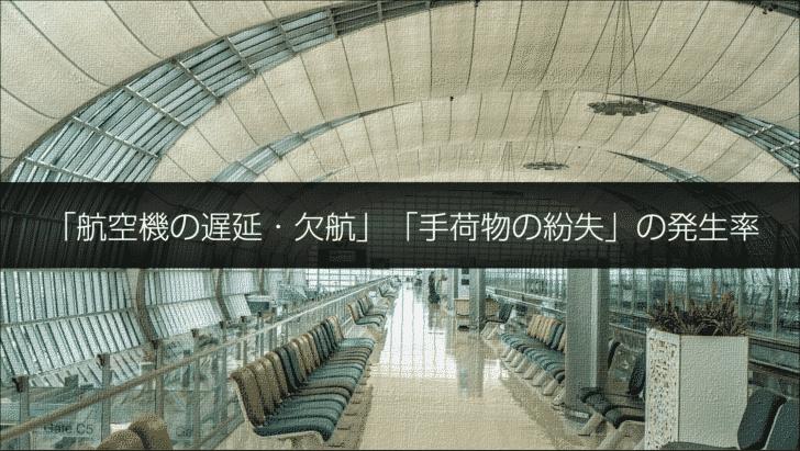 「航空機の遅延・欠航」とか「手荷物の紛失(ロストバゲージ)」ってそんなに発生するの?
