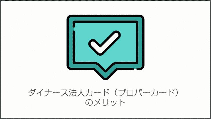 ダイナース法人カード(プロパーカード)のメリット