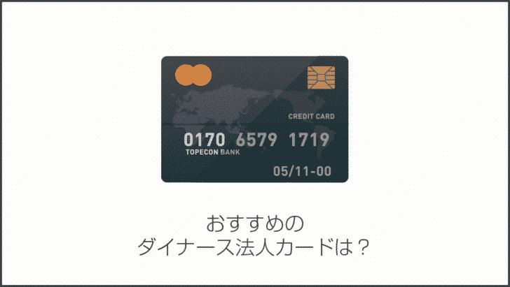 おすすめのダイナース法人カードは?
