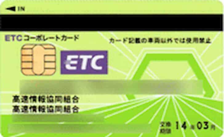 ETCコーポレートカード(NEXCO東・中・西日本)/高速情報協同組合