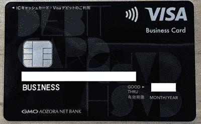 GMOあおぞらネット銀行Visaビジネスデビットを作った経緯