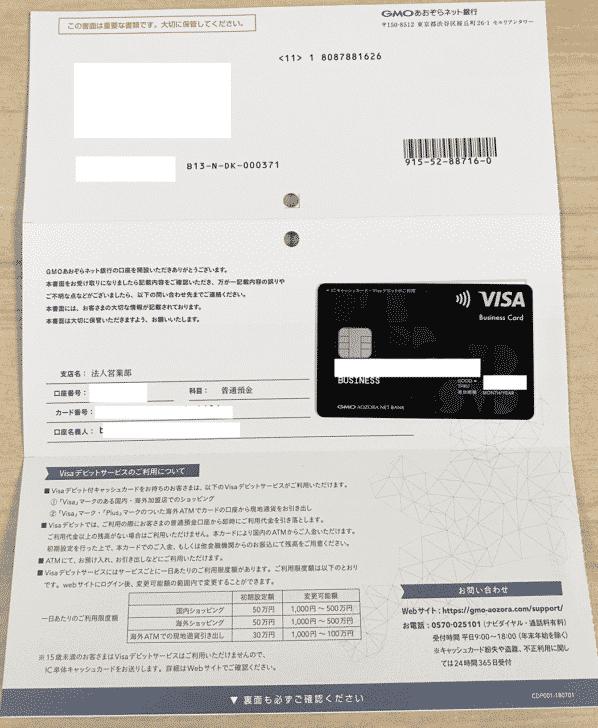 法人デビットカード