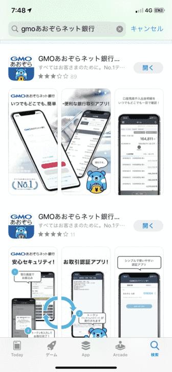 アプリの操作性が良い