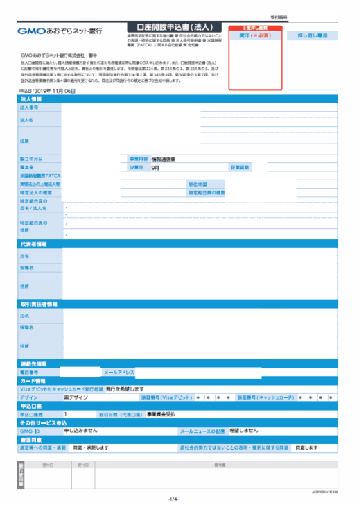 手順その4.「口座開設申込書(PDF)」を印刷する