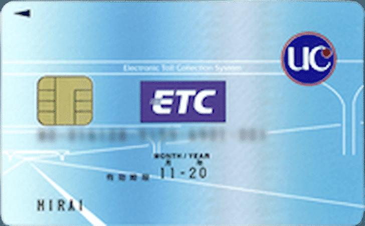 2位.法人ETCカード(UCカード)/ETC協同組合