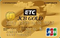 ETC/JCB法人ゴールドカード