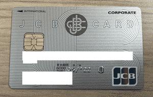 法人カードお申し込みの流れ