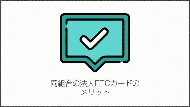 協同組合の法人ETCカードのメリット