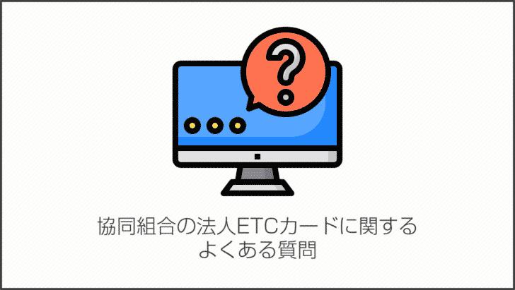 協同組合の法人ETCカードに関するよくある質問