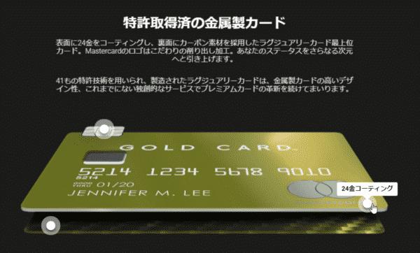ラグジュアリーカード/MastercardGold Cardおすすめポイント