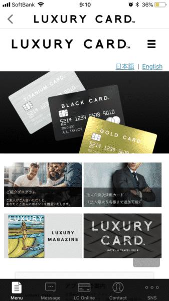 「LUXURY CARD」の公式アプリの使い勝手が良い