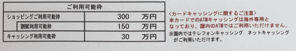 ラグジュアリーカード/Mastercard Gold Card発行時の条件