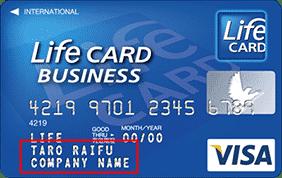 法人カードの名義は「個人名義」