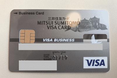 三井住友ビジネスカード/クラシック(一般)カードの利用状況
