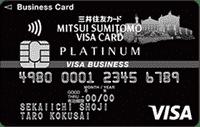 三井住友ビジネスカード/プラチナカード